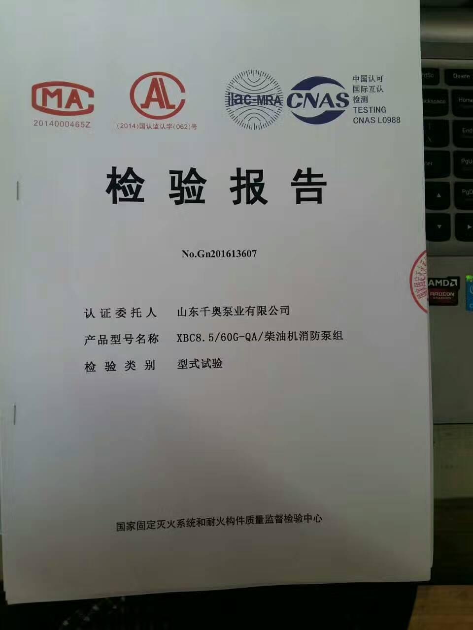 检测报告 XBC8.5/60-QA
