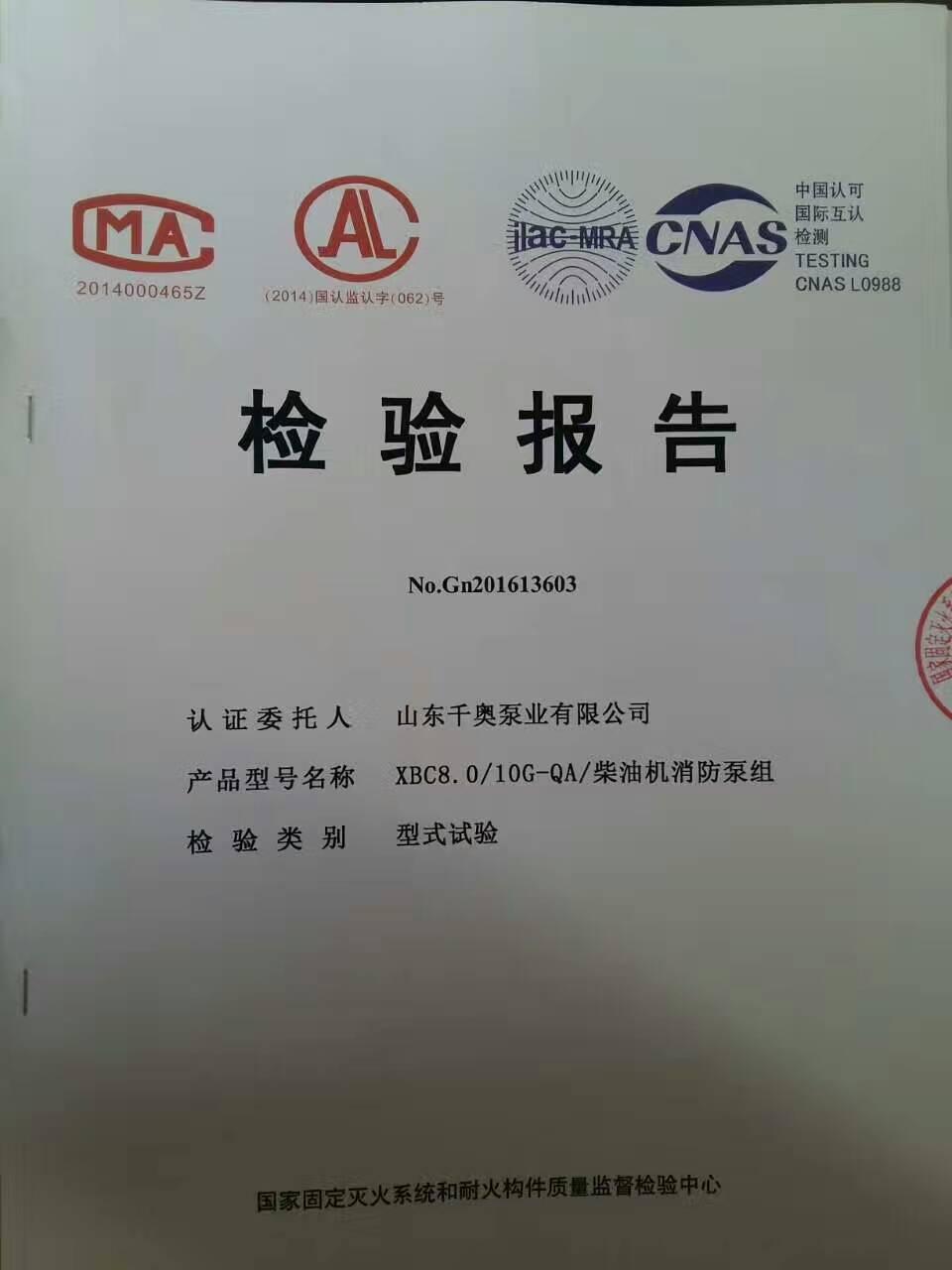 检测报告 XBC8.0/10-QA