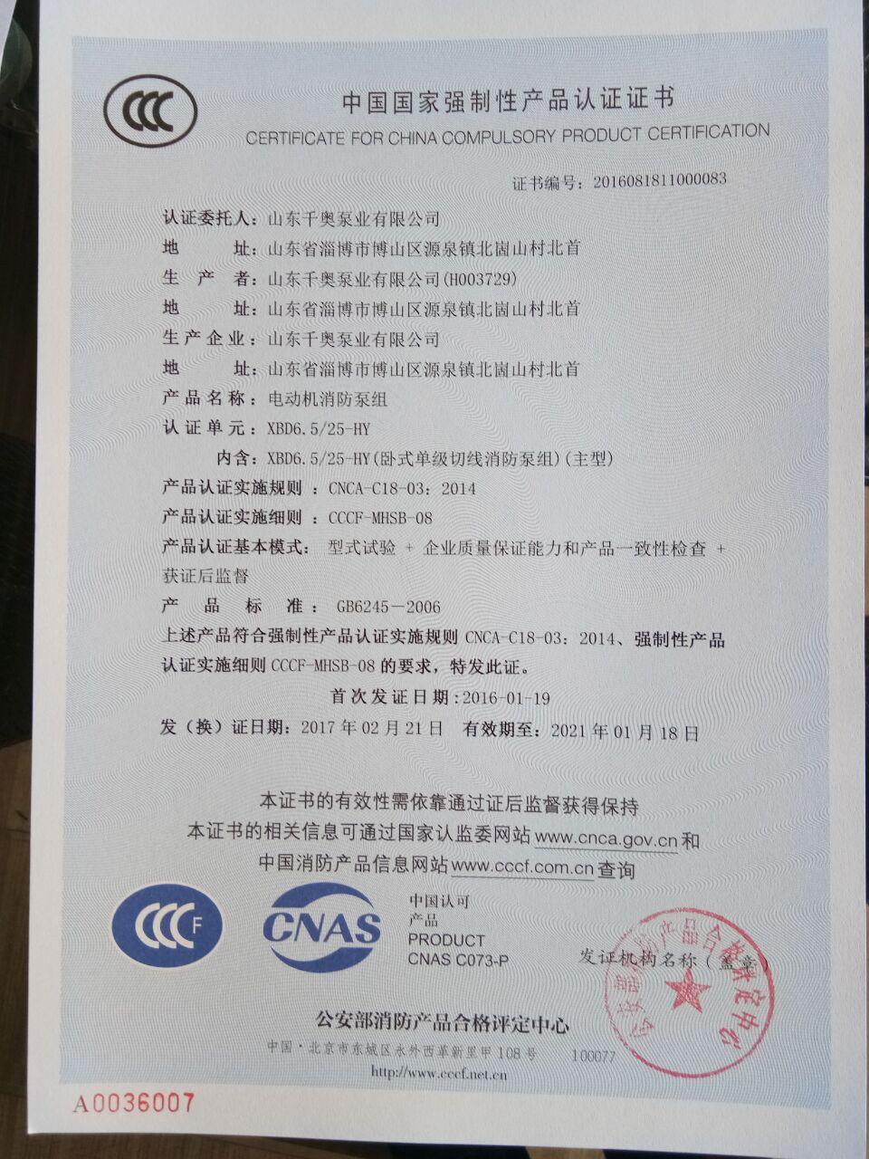 卧式消防泵CCC认证